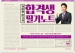 전한길 한국사 합격생 필기노트(2016)