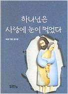 하나님은 사랑에 눈이 멀었다(말하는그림책 1)