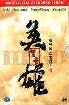 [DVD] 영웅 (2DVD//SE)