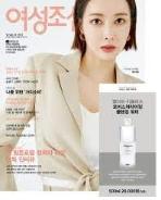 여성조선 2021년-3월호 (신209-9)