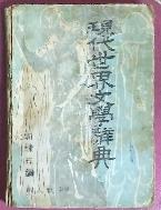 현대세계문학사전 <1954년 초판본>