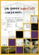 건축 인테리어 AutoCAD 단계별 쉽게 따라하기 - CAD를 활용하여 건축 인테리어 설계 시 표현능력과 작업능력 향상 초판