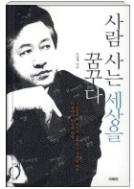 사람 사는 세상을 꿈꾸다 - 이종태가 바라본 오늘의 한국 현실과 미래에 대한 전망을 담은 책 1판1쇄