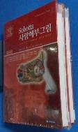 사람해부그림(SOBOTTA) [전2권] (비닐포장 미개봉)  /사진의 제품  ☞ 서고위치:KB 2  * [구매하시면 품절로 표기됩니다]