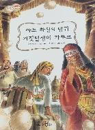 아브 하산의 방귀/거짓말쟁이 카푸르 (교원 아라비안나이트 5)