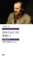 카라마조프 가의 형제들-민음사.2009