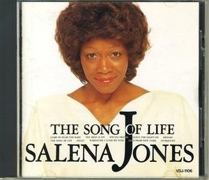 Salena Jones / The Song Of Life (일본수입)