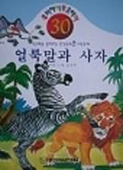 사고력을 길러주는 인성교육 큰 그림동화 - 얼룩말과 사자 : 대형사이즈(300x415)