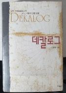 데칼로그(십계명)