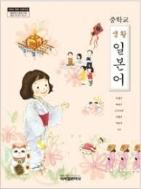 중학교 생활 일본어 -2009 교육 개정
