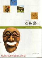 (상급) 7차 고등학교 전통 윤리 교과서 (7-7)