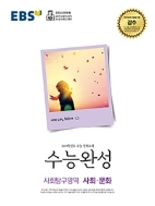 EBS 수능완성 사회탐구영역 사회.문화 (2018년)