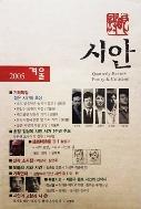 시안 2005 겨울 통권30호