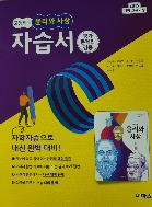 씨마스 고등학교 윤리와사상 자습서&평가문제집 박찬구 15개정
