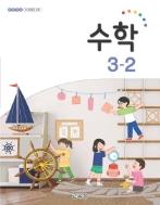 초등학교 수학 3-2 (2015 개정 교육과정) (교과서)