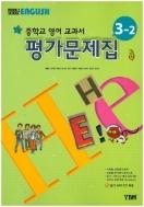 YBM 시사 평가문제집 중학 영어 3-2 / MIDDLE SCHOOL ENGLISH 3-2 (박준언)
