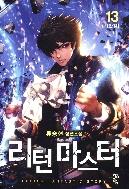 리턴 마스터 1-13 완결 ☆북앤스토리☆