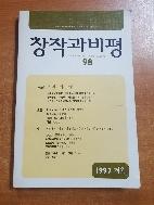 창작과 비평 1997/겨울 98호