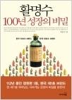 활명수 100년 성장의 비밀 - 한국 최초의 브랜드, 한국 최장수 브랜드 (초판4쇄)