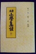 소학집주 (원본) (전)  /변색有 /사진의 제품  ☞ 서고위치:MA 4