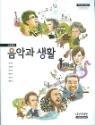 고등학교 음악과 생활 교과서 (미래엔-장기범)