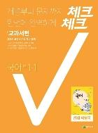 체크체크 국어 중등 1-1 교과서편 (천재 박영목) (2020)