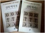 신의 역사 1,2 - 2권