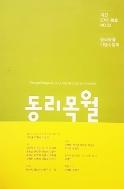 동리목월 2016 봄호 NO.23