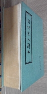 사상가대사전 (思想家辭典 )  / 사진의 제품    / 상현서림  ☞ 서고위치:XD 6  *[구매하시면 품절로 표기됩니다]