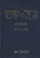 한방과 건강 영구보존판 21 (2001.1-6월)