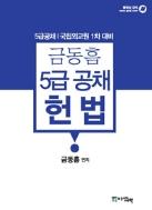 금동흠 5급 공채 헌법