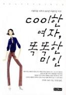 Cool한 여자 똑똑한 미인 - 아름다운 여자가 365일 아름다운 이유 초판발행
