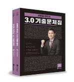 전한길 한국사 3.0 기출문제집(전2권)