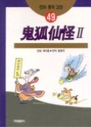 귀호선귀 2(만화중국고전 49)