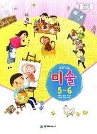 초등학교 미술 5-6 교과서 (천재교과서-안금희)