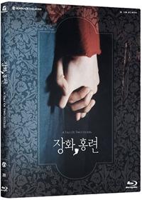 장화, 홍련 : 오마주 컬렉션