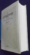 한국어발음대사전(표준) /상현서림/사진의 제품 /☞ 서고위치: RI 3  *[구매하시면 품절로 표기됩니다]
