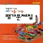 동아출판 (두산동아) 고등학교 고등 기술가정 자습서 + 평가문제집 (2017년)