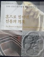 혼으로 빚어낸 전통의 격조 -2008 중요무형문화재 보유자작품전 /새책수준/사진의 제품  ☞ 서고위치:RR 4 *[구매하시면 품절로 표기됩니다]