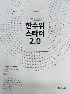 한수위 스타터 2.0 (2019 대비) [워크북 포함] #
