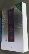 초씨역림(완역) (저자 사인본 )  /사진의 제품   /상현서림 /☞ 서고위치 :SE 2  *[구매하시면 품절로 표기됩니다]