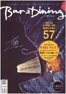 바 앤 다이닝 Bar & Dining 2014년 09월호 Vol.129