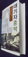 대기자 홍박 (홍종인 선생 추모문집)  /사진의 제품  /  상현서림 /☞ 서고위치:MK 1 *[구매하시면 품절로 표기됩니다]