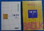 토털 바둑하이텍 3. 기본 정석 / 사진의 제품    / 상현서림  ☞ 서고위치:GO 1 *[구매하시면 품절로 표기됩니다]