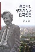 촘스키의 정치사상과 한국언론