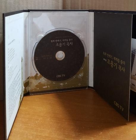 목회 반세기,세계를 품다 조용기 목사(DVD)