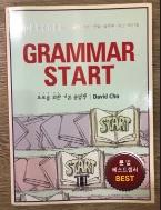 해커스 그래머 스타트(Hackers Grammar Start)
