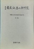 삼국사기의신연구(三國史記의 新硏究) 상품소개 참고하세요