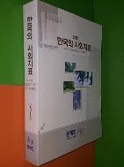 2010 한국의 사회지표