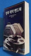 영화제작핸드북 [1997]  / 사진의 제품  / 상현서림 / :☞ 서고위치:Mw 7 * [구매하시면 품절로 표기됩니다]